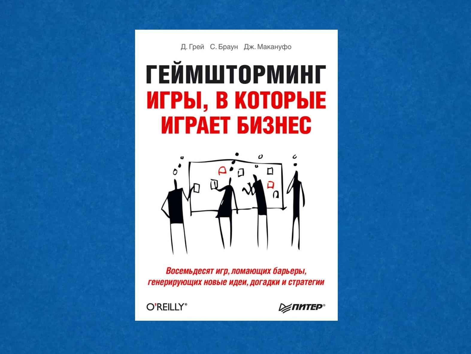 «Геймшторминг. Игры, в которые играет бизнес». Д. Грей, С. Браун, , Дж. Макануфо  Подназвание книги: «Восемьдесят игр, ломающих барьеры, генерирующих новые идеи, догадки и стратегии».