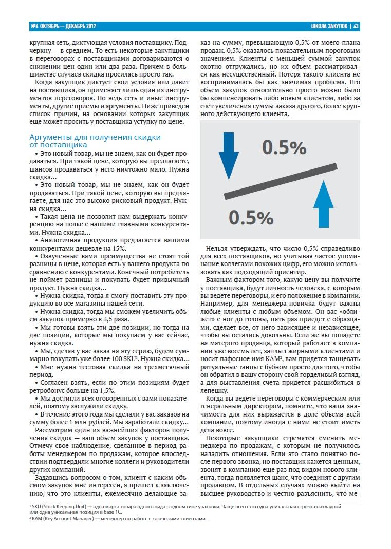Директор по закупкам, закупки на 100%, улучшение условий поставок, переговоры с поставщиками, Сергей Дубовик