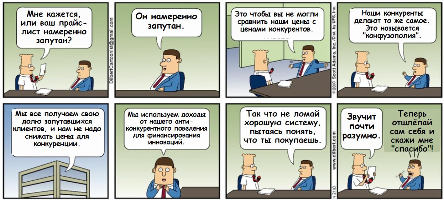Дилберт Закупки Поставщики Продажи Переговоры