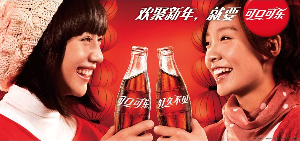 Кока Кола по-китайски