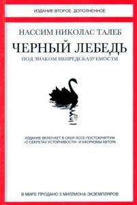 Черный Лебедь. Нассим Талеб. Рецензия