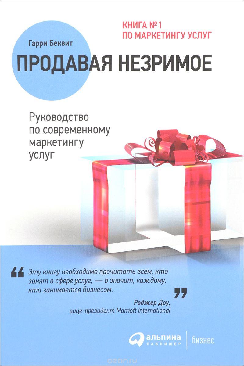 Скачать бесплатно продавая незримое pdf