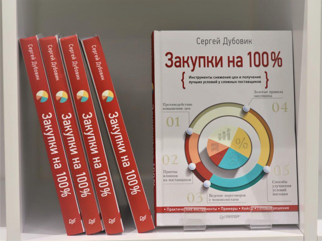 «Einkauf bei 100%» Werkzeuge zur Preissenkung und bessere Bedingungen bei komplexen Anbietern. Sergei Dubovik