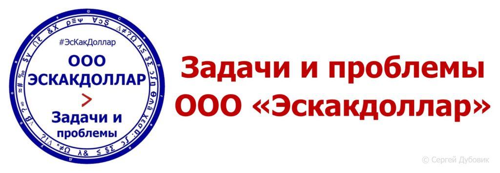 Логические и математические задачи и проблемы ООО Эскакдоллар