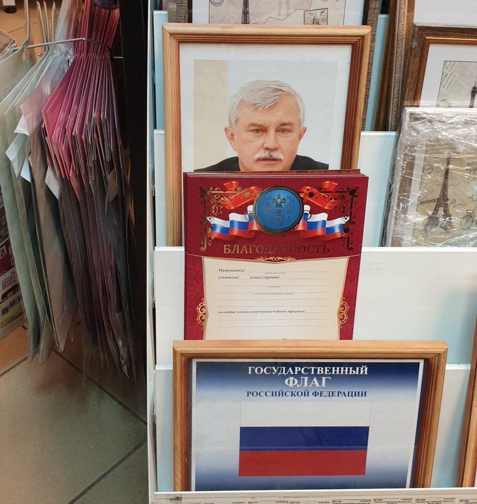 Губернатор Санкт-Петербурга Полтавченко
