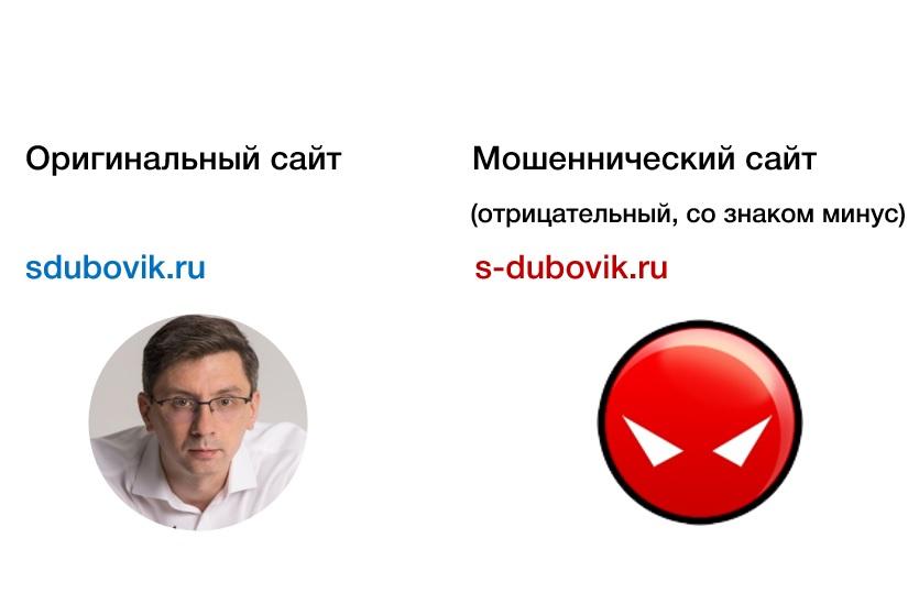 Мошенники на сайте s-dubovik.ru