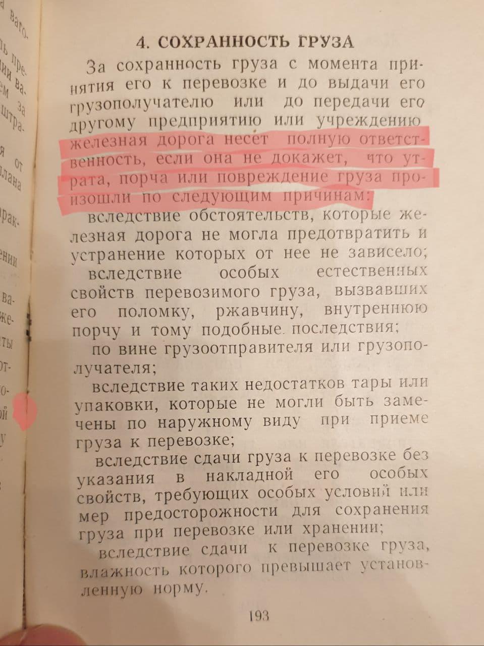 Справочник работников материально-технического снабжения. 1961 г. И. В. Горелов