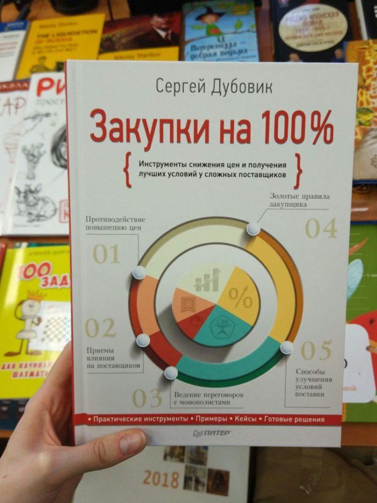 Книга «Закупки на 100%»