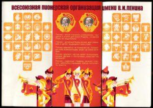 пионер, КПСС, Ленин, присяга, клятва, заветы, родина, интернационал, диктатура, пролетариат, рабочие, крестьяне, СССР