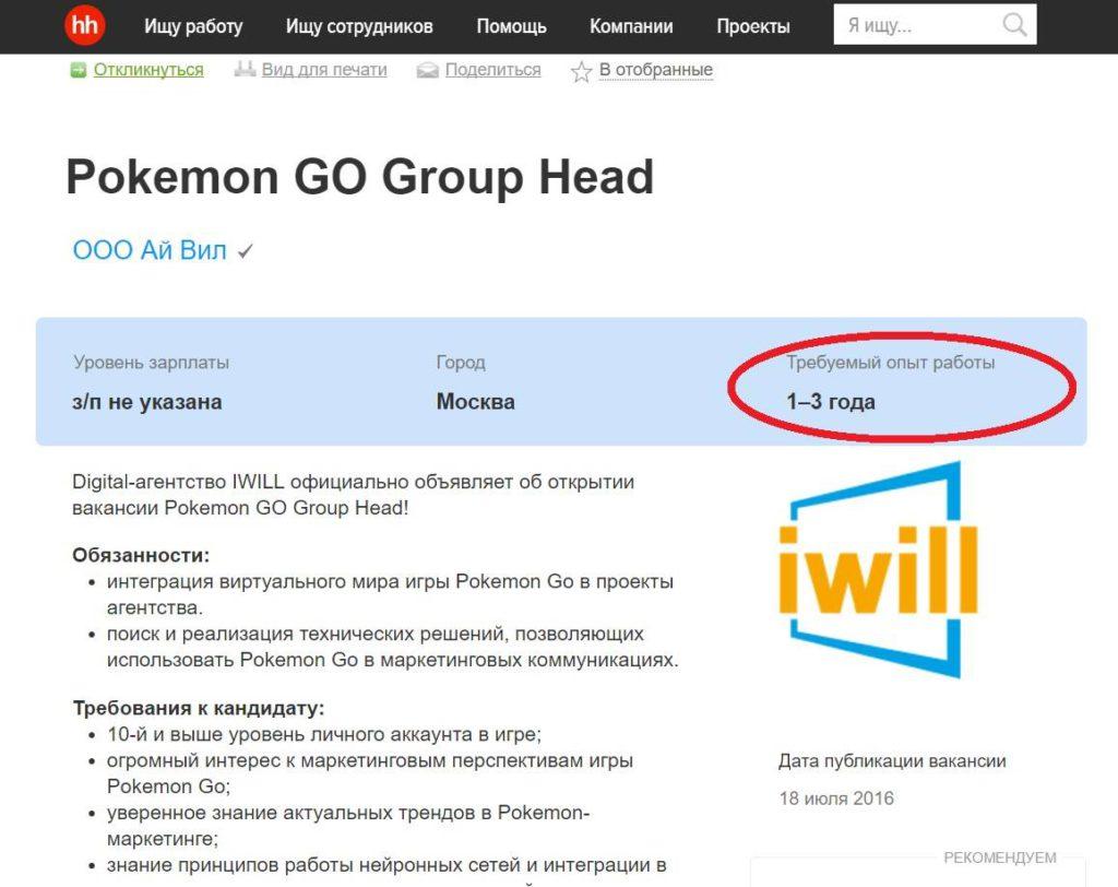 Про Покемон Гоу и разницу в мировосприятии Три года назад страна и мир были охвачены PokemonGO-лихорадкой. Тема стала очень популярна летом 2016 года, но уже к осени большинством забылась.