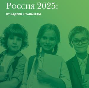 Россия Будущего, знание, экономика, исследование, BCG, образование, развитие, талант