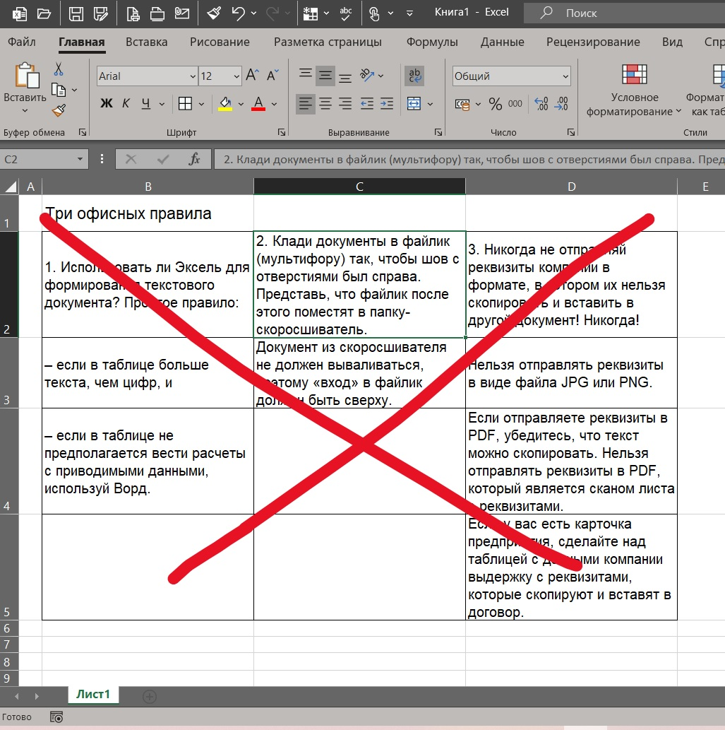 Использовать ли Excel, чтобы сделать таблицу с текстом