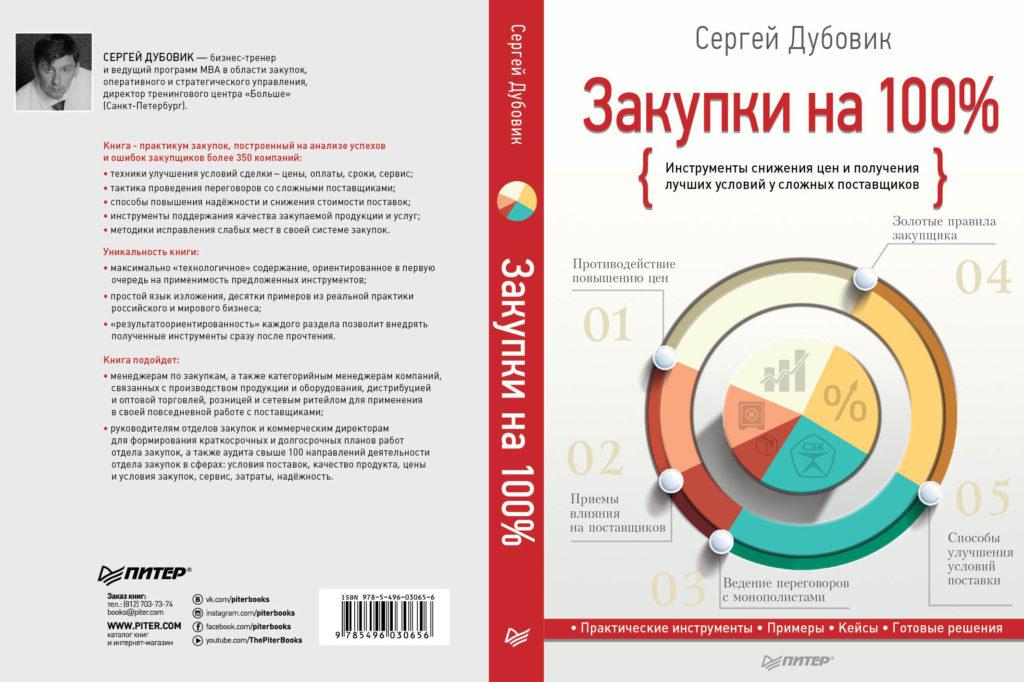 Обложка книги Закупки на 100%. Сергей Дубовик