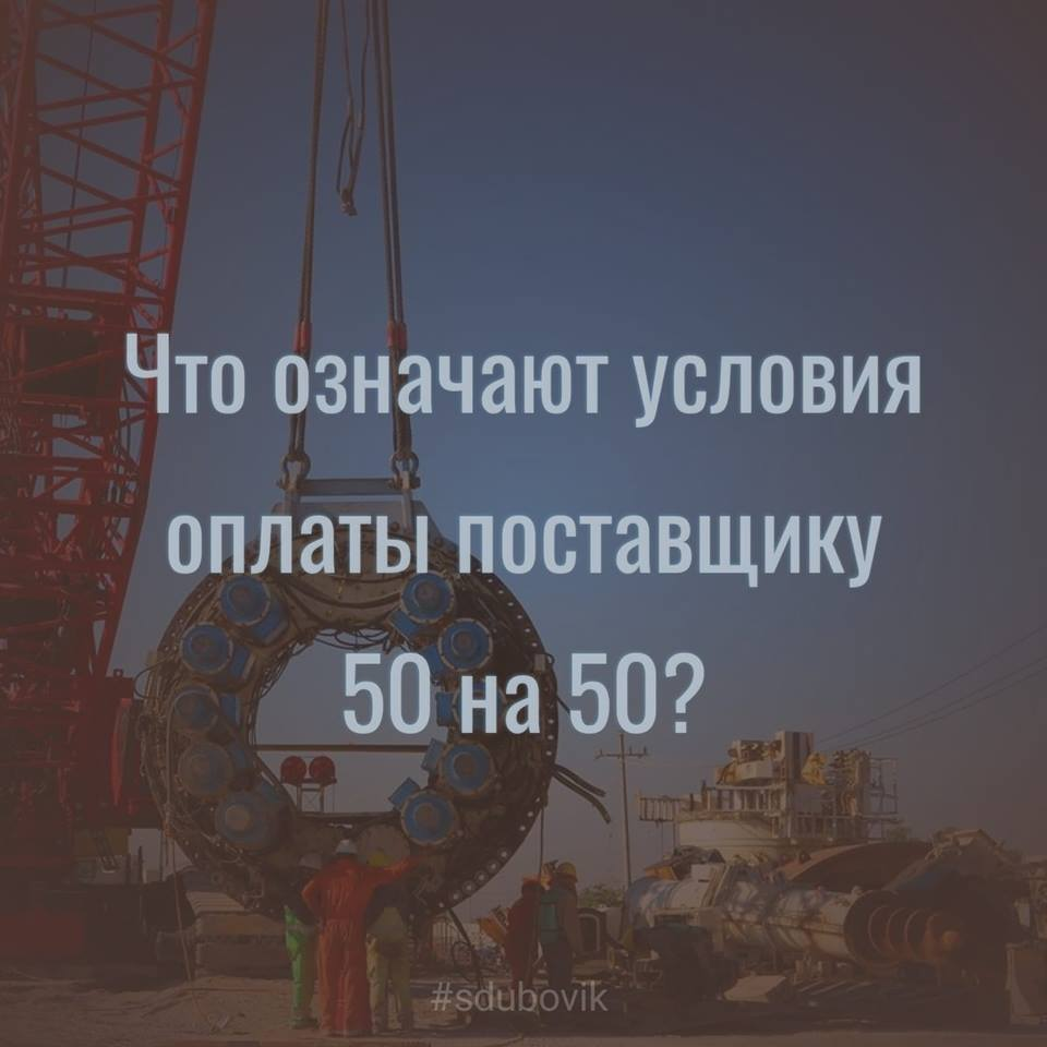 Это означает, что первые 50% поставщик получит через месяц после даты оплаты в договоре, а вторые через полгода. Поставщики оборудования для нефтянки вдохновили.