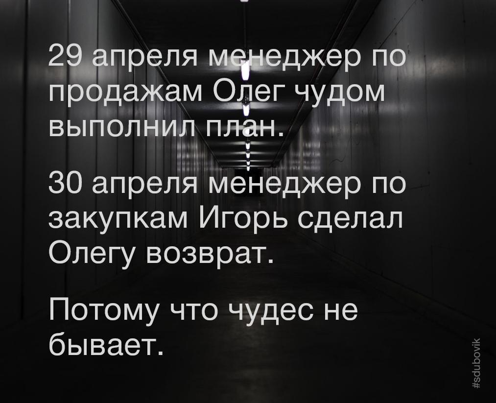 29 апреля менеджер по продажам Олег чудом выполнил план. 30 апреля менеджер по закупкам Игорь сделал Олегу возврат. Потому что чудес не бывает.
