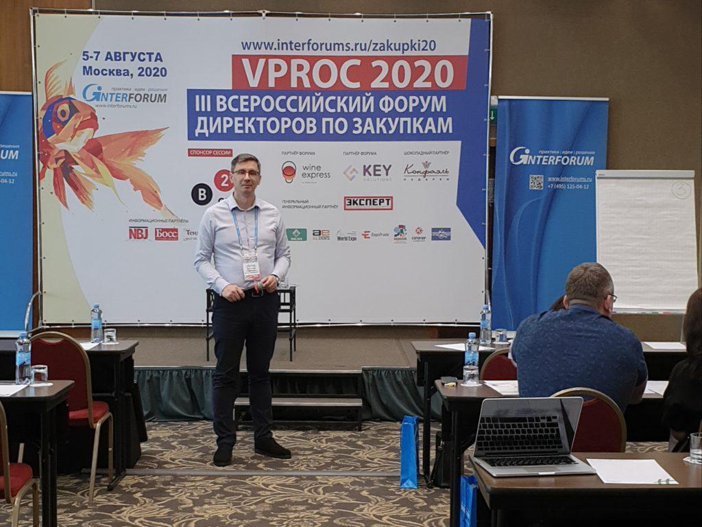 Сергей Дубовик на форуме директоров по закупкам 2020