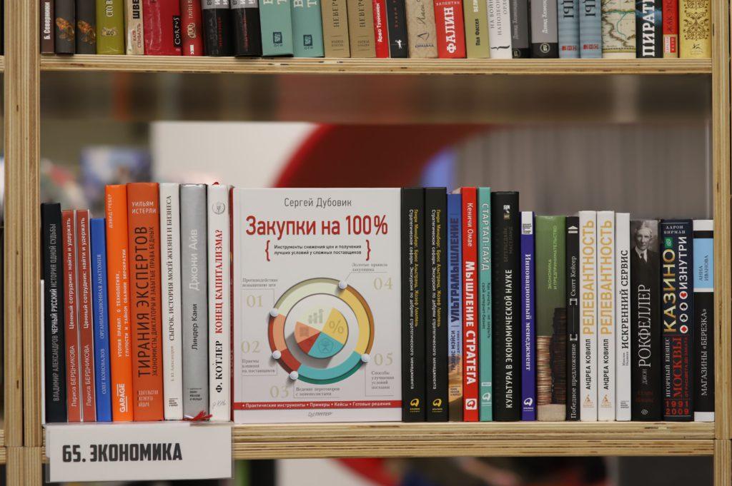 Книга Закупки на 100%. Сергей Дубовик